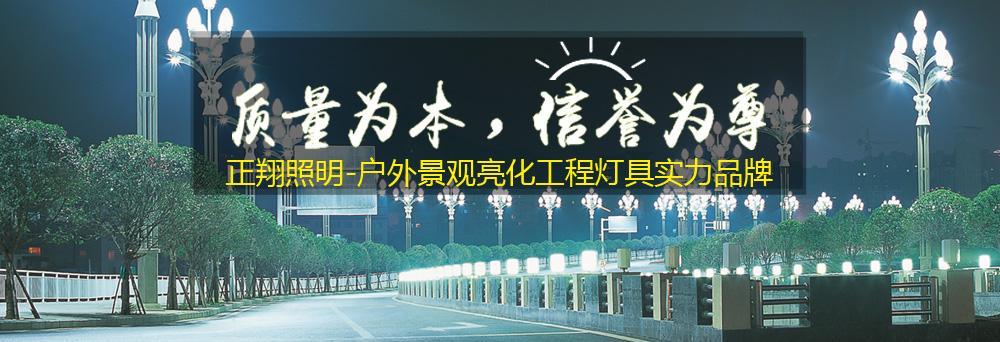 正翔户外照明-户外景观亮化工程灯具实力品牌