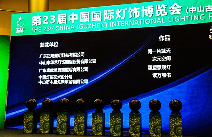 正翔照明科技有限公司参与第23届中国国际灯饰博览会