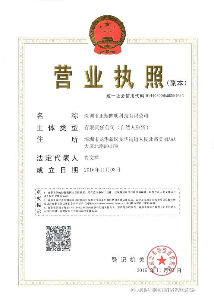 深圳市正翔照明科技有限公司