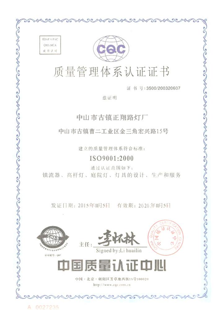 正翔户外照明质量管理体系认证书