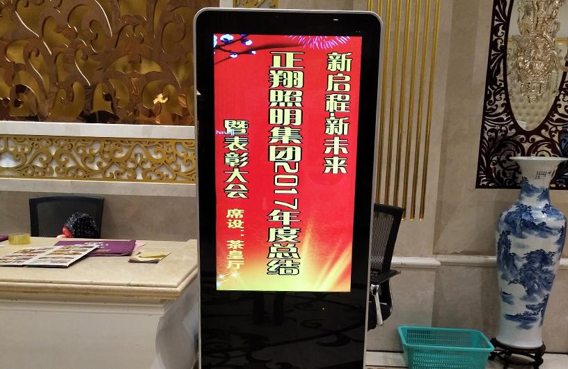 正翔户外照明有限公司2017年年度总结晚会