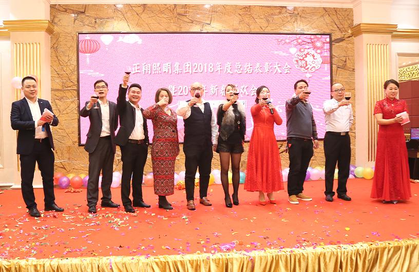 广东正翔照明集团2018年度总结表彰大会